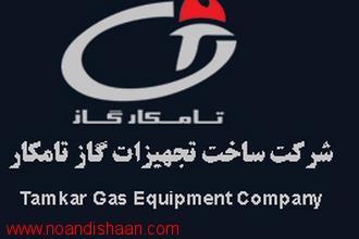 استخدام تامکار گاز