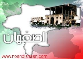 ضوابط طرح تفصیلی اصفهان