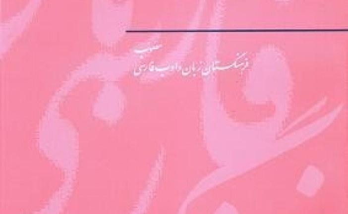 نسخه دستور خط فارسی