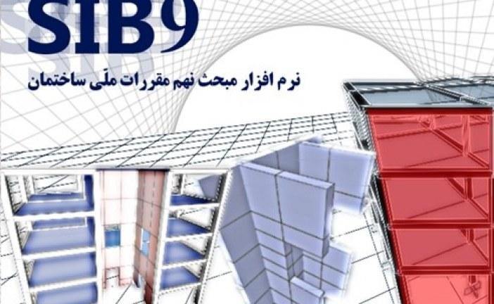 نرم افزارمبحث نهم مقررات ملّی ساختمان (طراحی و اجرا سازه بتنی) SIB9