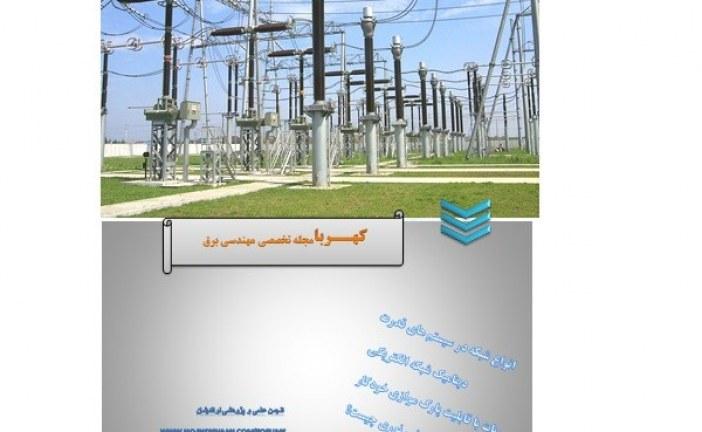 کهربا(مجله تخصصی مهندسی برق)شماره هشتم-زمستان 92
