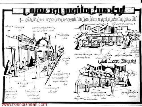 اسکیس معماری و طراحی شهری