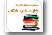 شروع ثبت نام بن خرید کتاب نمایشگاه بین المللی کتاب ۹۳ (شرایط جدید)