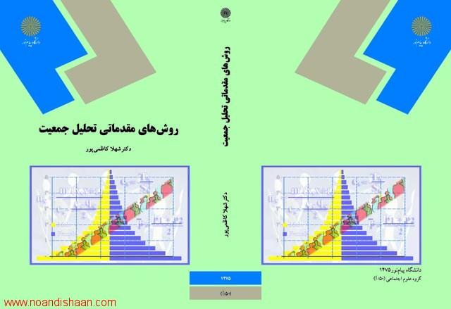 روش های های مقدماتی تحلیل جمعیت