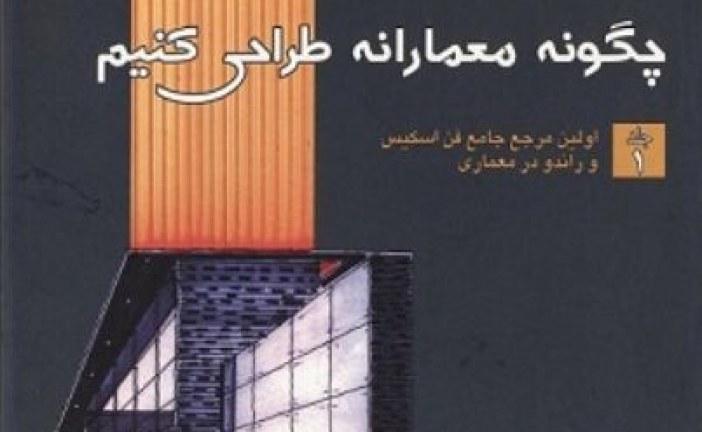 کتاب چگونه معمارانه طراحی کنیم _جلد 1 و 2