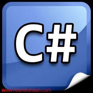 آموزش C#