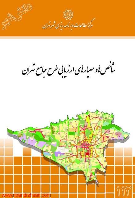مجله دانش شهر