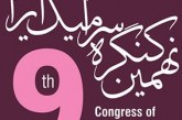 مقالات نهمین کنگره سرامیک ایران