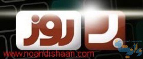 معرفی سایت نواندیشان در برنامه تلویزیونی به روز از شبکه ۳