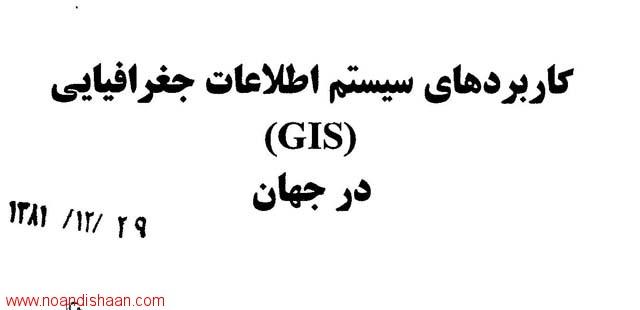 کاربردهای GIS در جهان