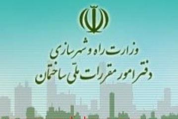 سوال و جواب آزمون نظارت نظام مهندسی خرداد 93