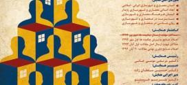 دانلود مقالات همایش معماری و شهرسازی انسانگرا