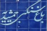 تحلیل و بررسی پارک جمشیدیه تهران