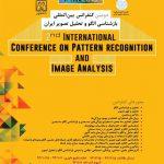 دومین کنفرانس بین المللی بازشناسی الگو و تحلیل تصویر ایران – دانشگاه گیلان