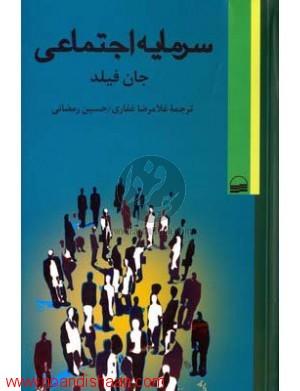 کتاب سرمایه اجتماعی جان فیلد