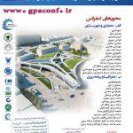 اولین کنفرانس ملی توسعه پایدار در علوم جغرافیا، برنامه ریزی، معماری و شهرسازی