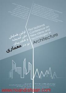 مجموعه مقالات همایش فناوری های نو در معماری