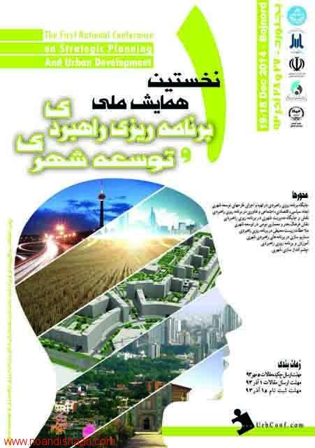 نخستین همایش ملی شهرسازی راهبردی و توسعه شهری
