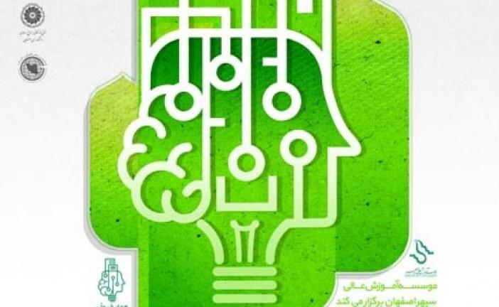 همایش ملی شهر هوشمند