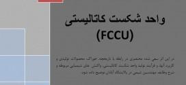 واحد شکست کاتالیستی (FCCU)