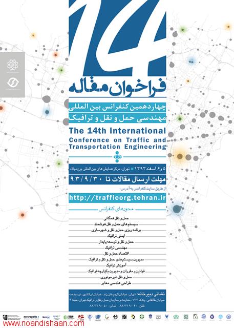 چهاردهمین کنفرانس بینالمللی مهندسی حمل و نقل و ترافیک