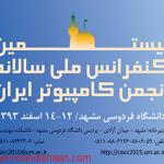 بیستمین کنفرانس ملی سالانه انجمن کامپیوتر ایران
