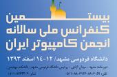 بيستمين کنفرانس ملي سالانه انجمن کامپيوتر ايران