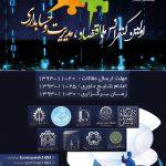 اولین کنفرانس ملی اقتصاد ، مدیریت و حسابداری