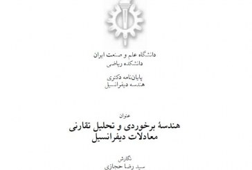 پایان نامه دکتری هندسه برخوردی و تحلیل تقارنی معادلات دیفرانسیل