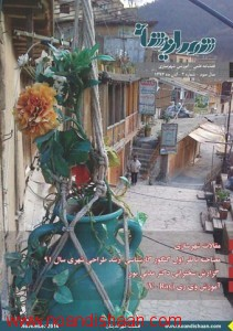 شماره دوم مجله شهراندیشان