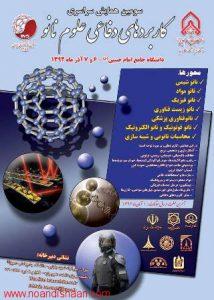 مقالات همایش کاربرد دفاعی علوم نانو