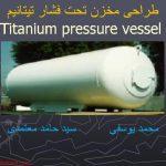 طراحی مخازن تحت فشار تیتانیوم