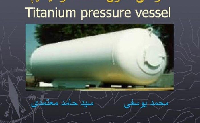 طراحی مخازن تحت فشار تیتانیوم | Titanium pressure vessel