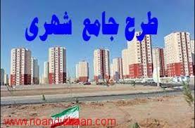 طرح جامع قزوین