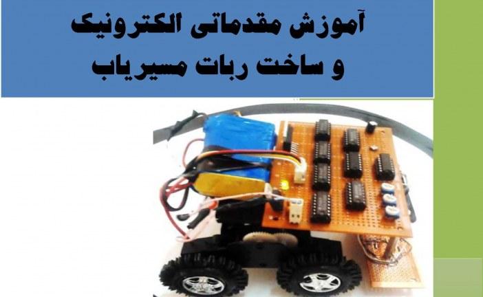 جزوه آموزش الکترونیک و ساخت ربات