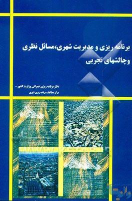 کتاب برنامه ریزی و مدیریت شهری
