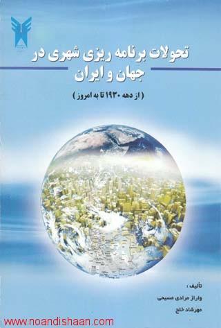 کتاب تحولات برنامه ریزی شهری