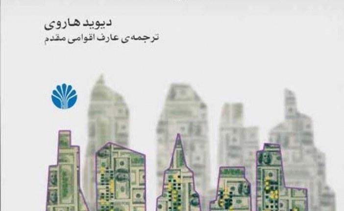 کتاب شهری شدن سرمایه نوشته دیوید هاروی | دانلود کتاب