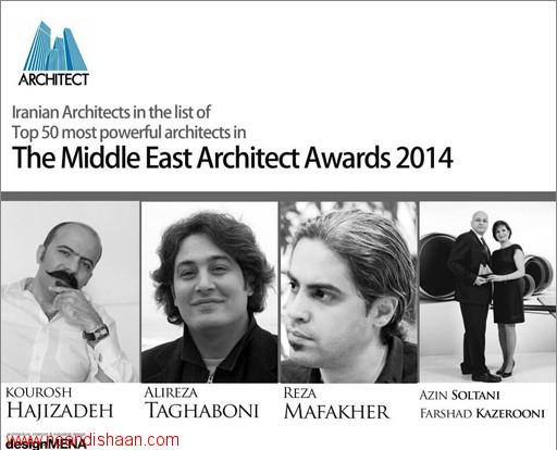 ایرانیان تاثیر گذار در معماری خاورمیانه