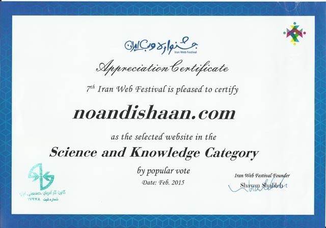 بهترین سایت علمی