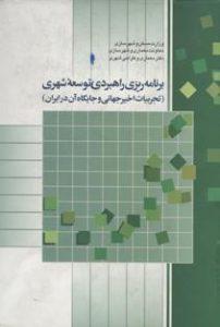 کتاب برنامه ریزی راهبردی توسعه شهری