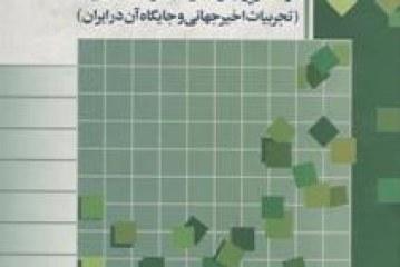 کتاب برنامه ریزی راهبردی توسعه شهری مهدیزاده | دانلود کتاب