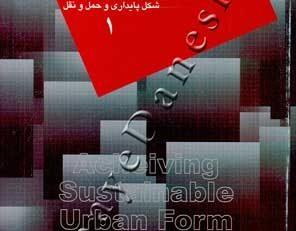 کتاب دستیابی به شکل پایدار شهری