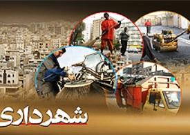 وظایف و ساختار شهرداری