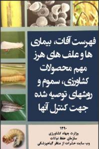 کتاب فهرست آفات، بیماریها و علفهای هرز مهم محصولات عمده کشاورزی