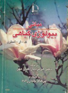 دانلود کتاب مبانی بیولوژی گیاهان