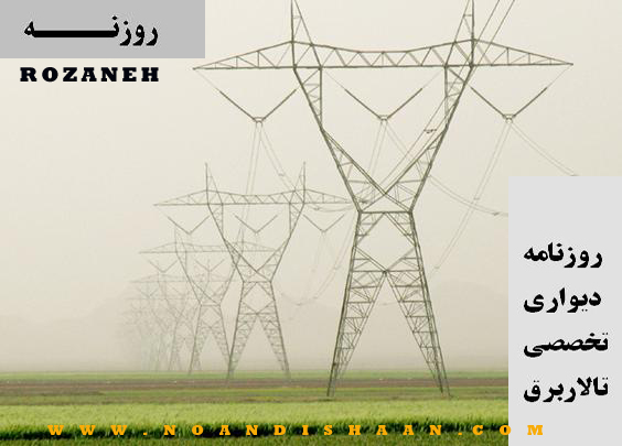 روزنامه دیواری تخصصی مهندسی برق