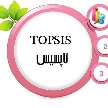 آموزش TOPSIS
