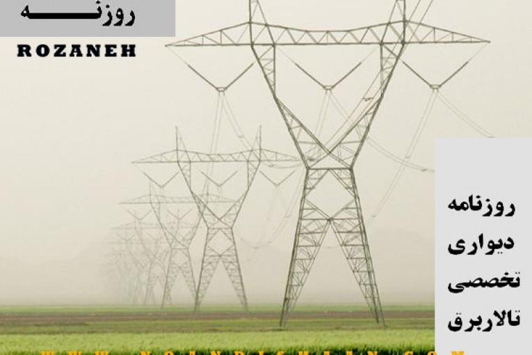روزنه خرداد 94