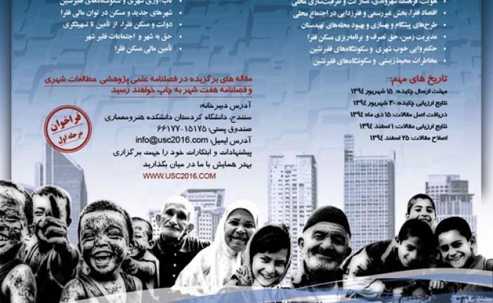 همایش بین المللی سکونتگاه های فقیرنشین شهری